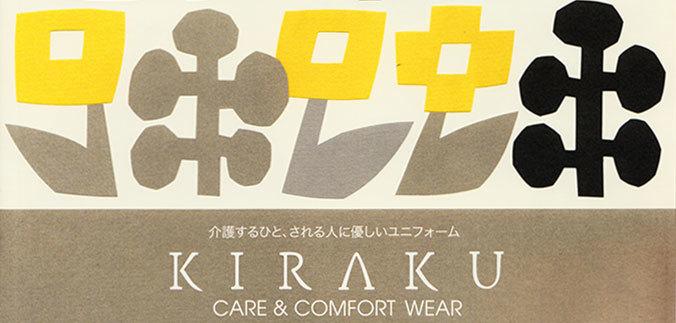 KIRAKU2018-2019-h.jpg